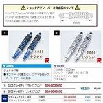 SuspensionRearKITACO305mm7534yen20141201 232650.jpg